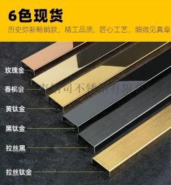 钛金不锈钢包边条 装饰条不锈钢门套压边条