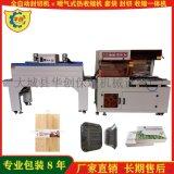 全自动封切机 礼品盒塑封机 洗护用品热缩膜包装机