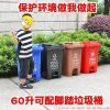 分類垃圾桶