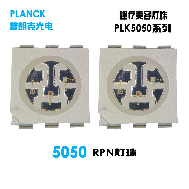 廠家直銷美容LED美容儀燈珠美體設備美容儀器光源