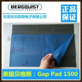 Gap Pad 1500无基材间隙填充导热材料