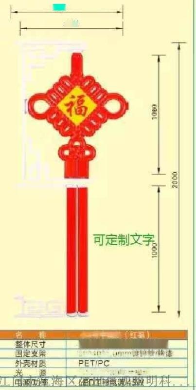 2米單耳發光LED中國結燈帶福字可定製