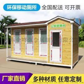 移动厕所 农村旱厕改造 户外环保卫生间 环保公厕