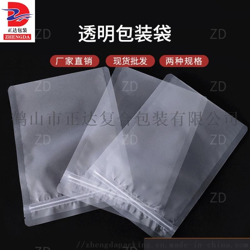現貨批發透明包裝袋 八邊封四邊封自封包裝可以定製