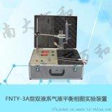 双液系气液平衡相图实验装置(沸点)FNTY-3A