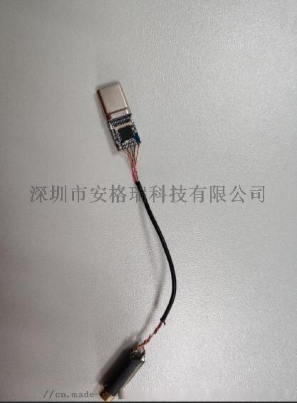 TypeC耳机转接头方案