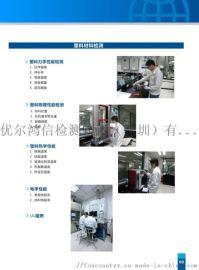 武汉塑料材料检测  第三方检测机构