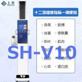郑州上禾超声波身高体重测量仪