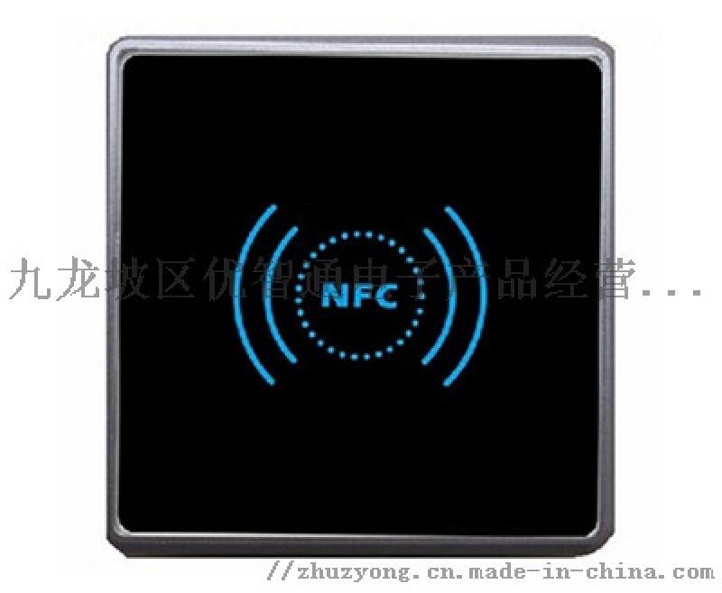 NFC門禁讀卡器