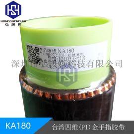 台湾四维金手指PI胶带KA180 聚酰亚胺耐高温胶
