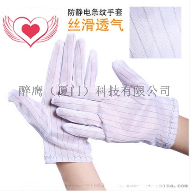 廈門防靜電手套 條紋防靜電手套 無塵手套 點膠手套