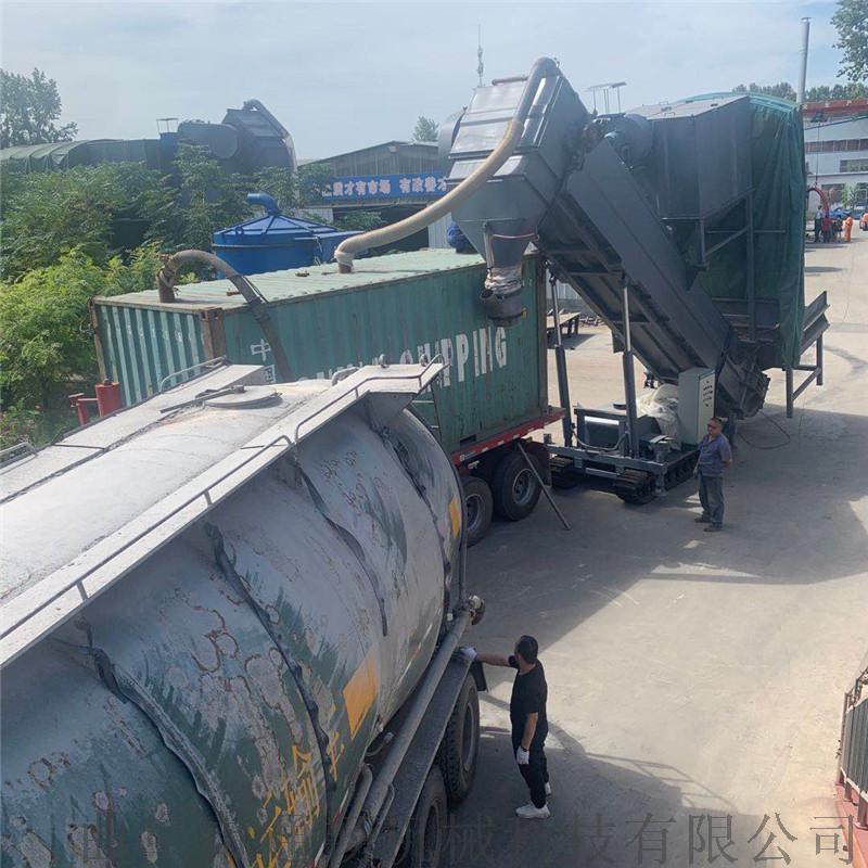 环保无扬尘集装箱卸灰机车站码头卸集装箱输送机