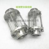 衛生級焊接式玻璃管視鏡19MM-108MM