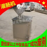 廠家直銷不鏽鋼液壓立式香腸灌腸機