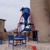 自吸式精細化工粉料氣力輸送機電廠清灰負壓吸料機