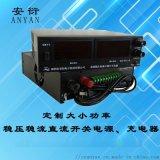 蓄電池專業充電器 三相/單相