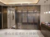佛山藍博旺供應酒店不鏽鋼屏風 不鏽鋼屏風
