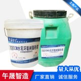 水性环氧乳液砂浆, 耐酸碱腐蚀环氧胶泥
