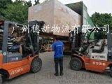 廣州碼頭化工品倉庫 黃埔港裝櫃裝箱倉庫中轉