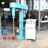 塗料攪拌機 實驗室高速分散機 油墨塗料乾粉攪拌機