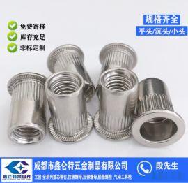 供应成都重庆/拉铆螺母/不锈钢拉帽/鑫仑特紧固件