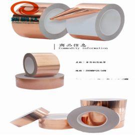 耐高温铜箔胶带 单双导电铜箔,生产厂家