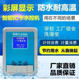 分体水控机 智能刷卡IC卡控制器