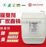高效環保除臭劑AEM5700-15