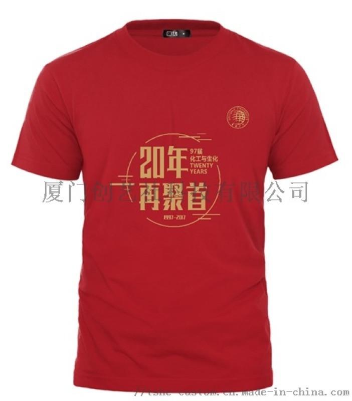 20年同学聚会文化衫图案设计定制 文化衫定做厂家