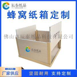 佛山免熏蒸蜂窝纸板箱带叉车脚可拆卸环保纸箱厂家