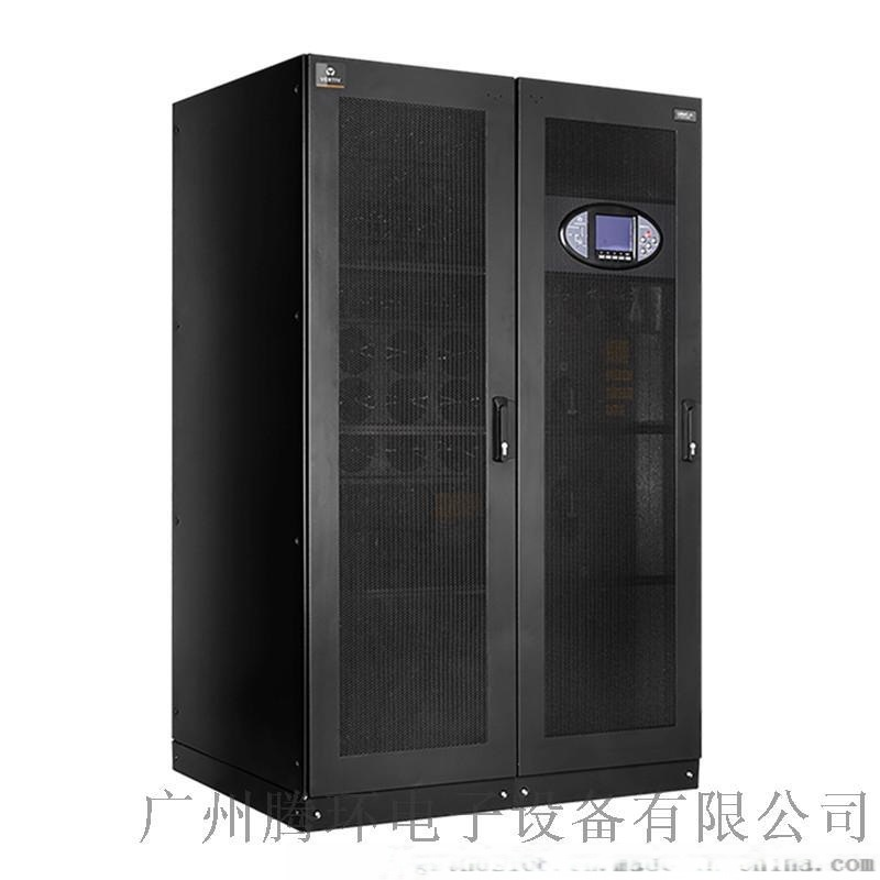 艾默生500KVA大功率UPS电源维谛技术