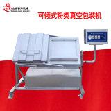 可傾斜式真空包裝機 帶湯類軟包裝真空封口設備