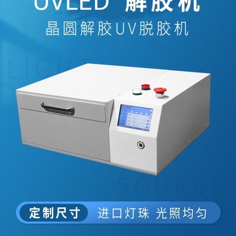 供应UV解胶机,晶圆脱胶机,半导体UV解胶机
