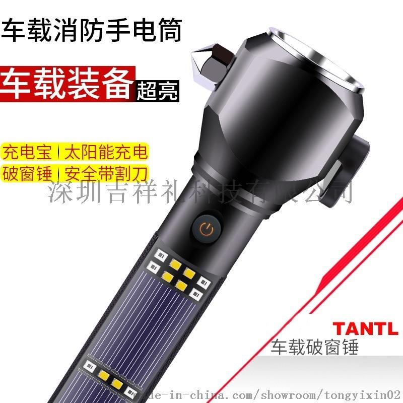 防水手电筒 led户外多功能十合一安全锤手电筒