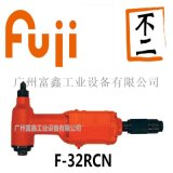 日本FUJI(富士)角向氣鑽F-32RCNS