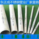 廣東酸洗面大口徑304不鏽鋼工業管219*6