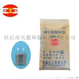 石油钻井泥浆助剂 磺化酚醛树脂 SMP-2