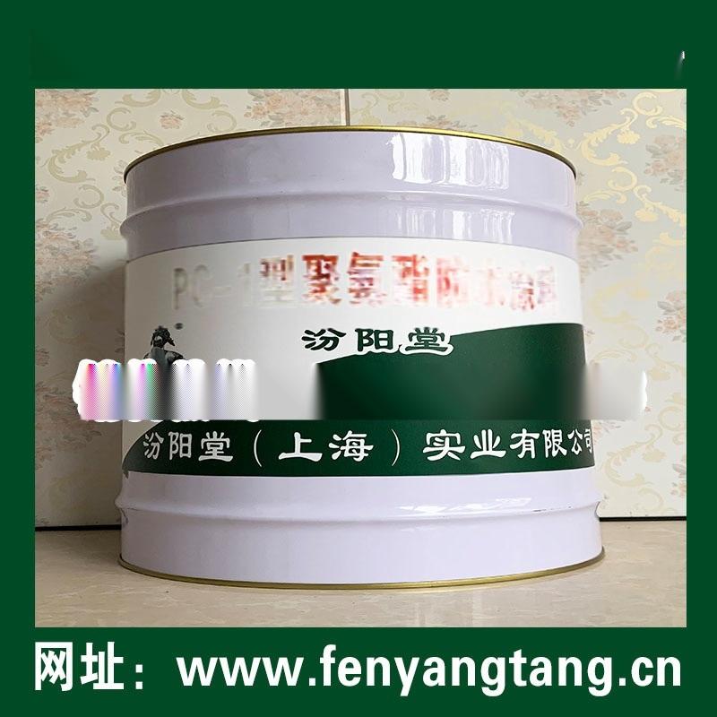 PC-1型聚氨酯防水涂料、生产销售、厂家直供