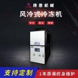 橡胶冷却小型冷水机,制冷冷水机,橡胶水槽冷水机