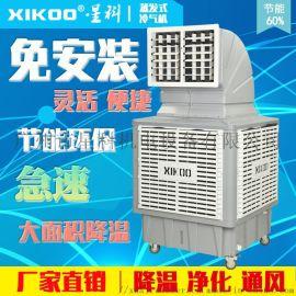 移动冷风机节能环保空调厂房降温风机