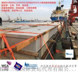 上海到DURBAN德班散杂货运价非洲**租船服务