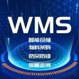WMS系统智能仓储条码软件追溯防错软件仓库管理
