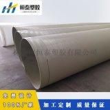 PP管塑料管材 通风排气PP风管 pp管材通风废气管道