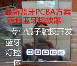箱包镜子触摸方案播放器拉杆箱化妆镜蓝牙播放模块PCBA箱包方案