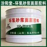 环氧砂浆面层胶料、现货销售、环氧砂浆面层胶料、供应