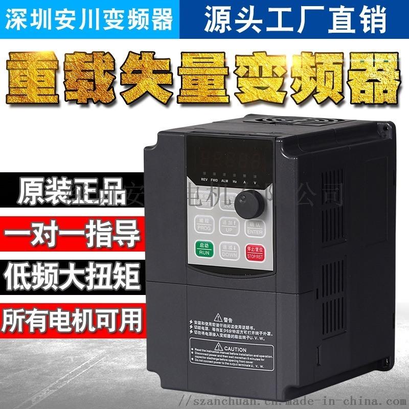 通用型重載變頻器 深圳安川變頻器 向量變頻器