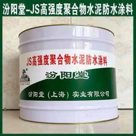 JS高强度聚合物水泥防水涂料、良好的防水性