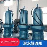 上海潜水轴流泵厂家/QZ潜水轴流泵品牌推荐