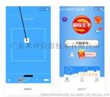 东莞南城答题小程序开发公司-米可网络