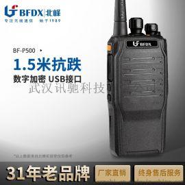 bfdx北峰P500对讲机 数字对讲 可靠 保密
